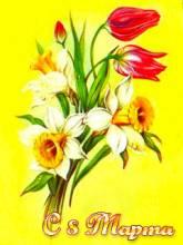праздник 0 марта