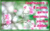 Пожелания на открытке к 8 марта