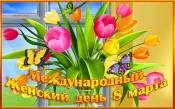 Международный бабский воскресенье 0 марта