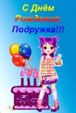 С днём рождения,подружка
