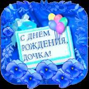 С днём рождения,дочка