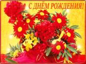 Цветами С днём рождения