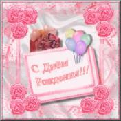 Розовые тона к дню рождения